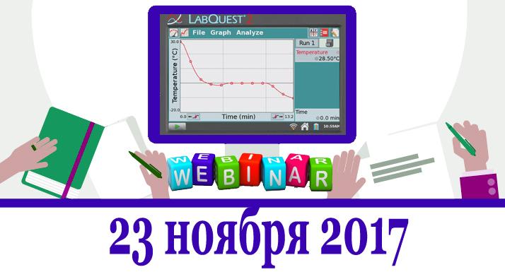 Презентация цифровых STEM лабораторий
