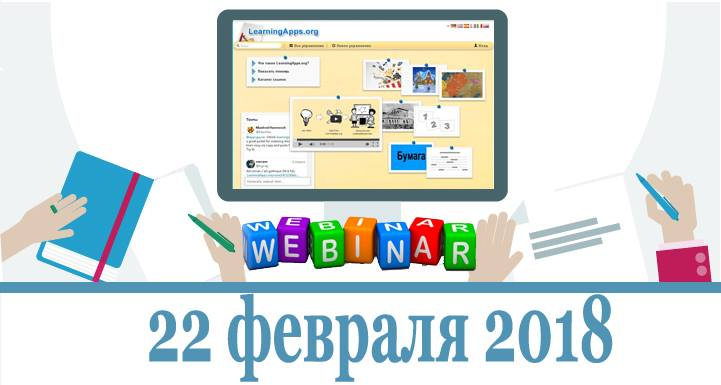 Создание интерактивных тренажеров в сервисе LearningApps