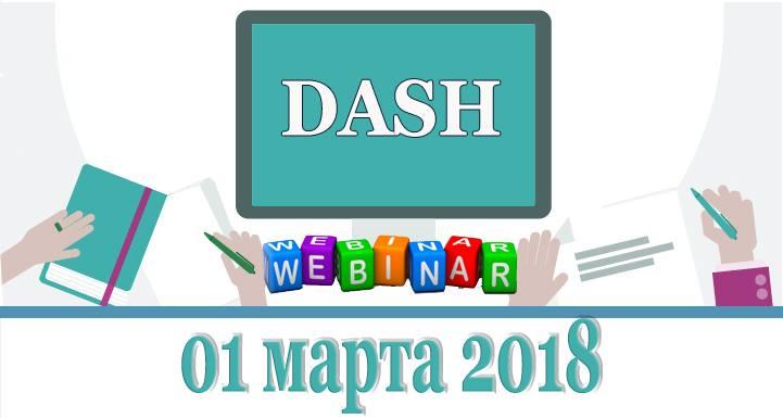 Использование методики DASH в реализации курса «Окружающий мир»