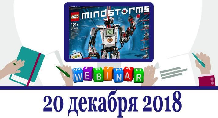 Применение роботов LEGO Mindstorms EV3 Education на уроках естественнонаучных дисциплин (география, биология, химия)
