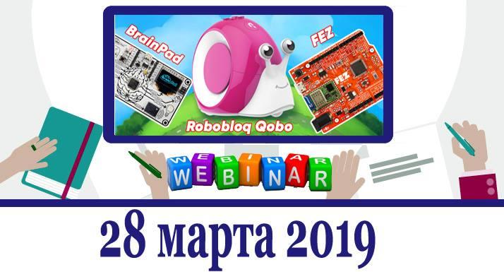 Новинки образовательной робототехники (продолжение)