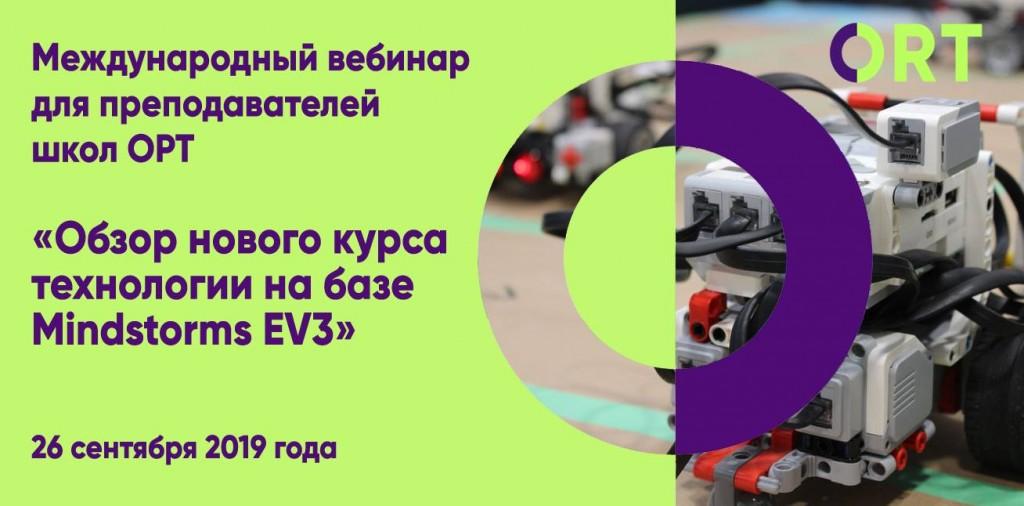 Обзор нового курса технологии на базе EV3