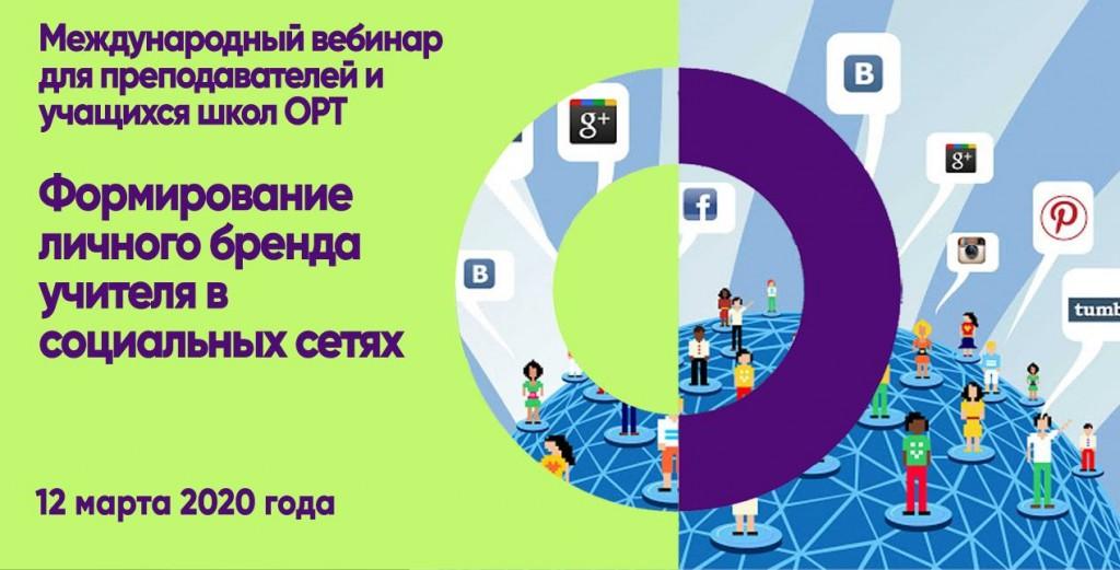 Формирование личного бренда учителя в социальных сетях