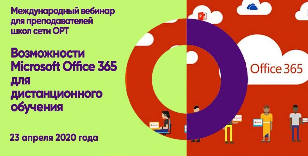 Возможности Microsoft Office 365 для дистанционного обучения