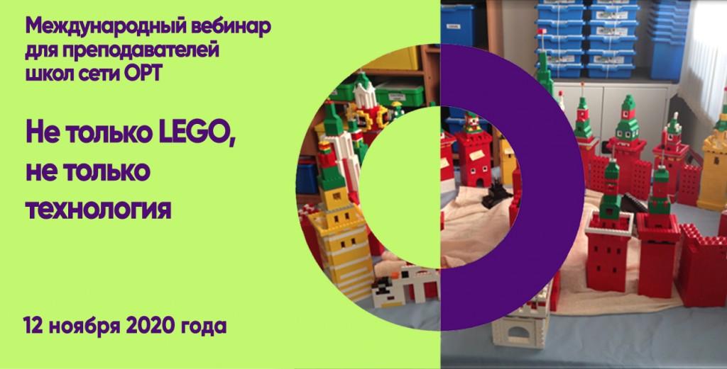 Не только Лего, не только технология