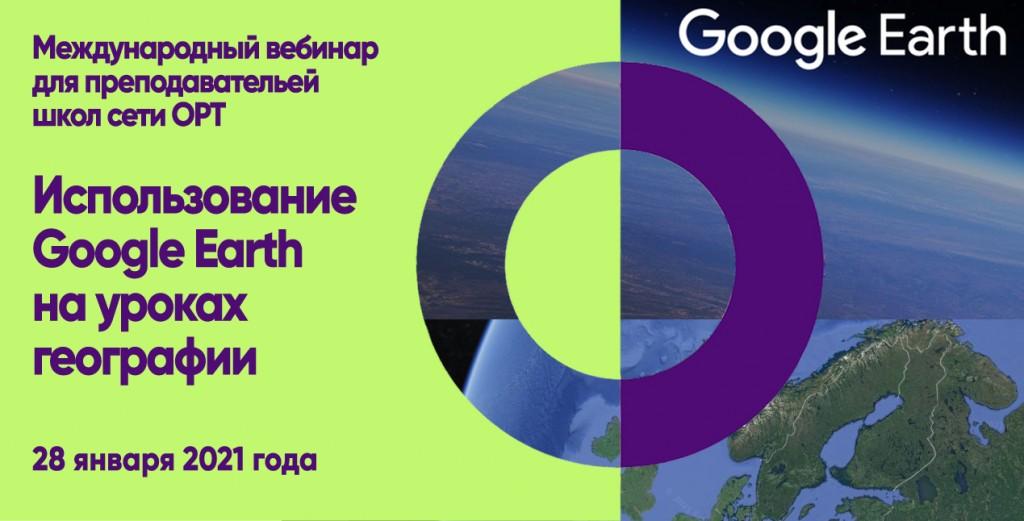 Использование Google Earth на уроках географии
