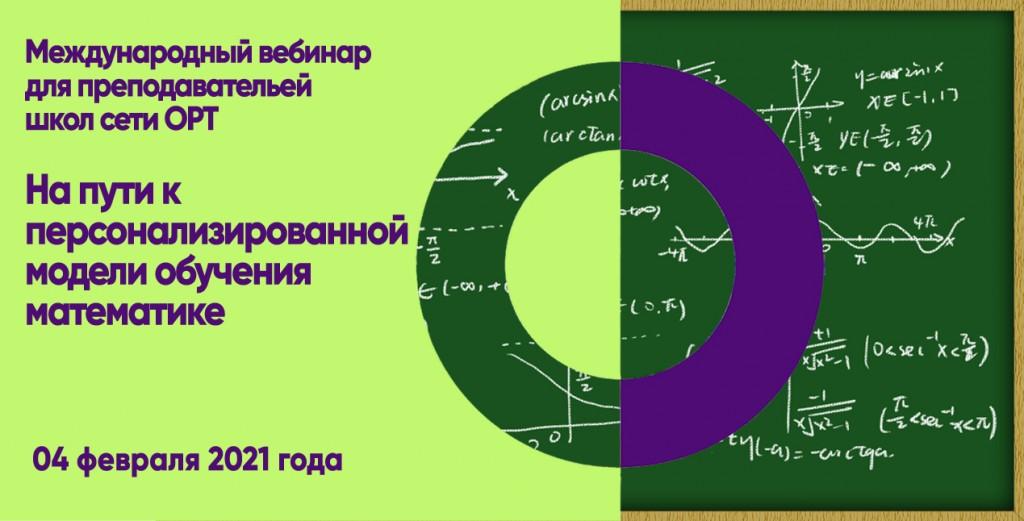 На пути к персонализированной модели обучения математике