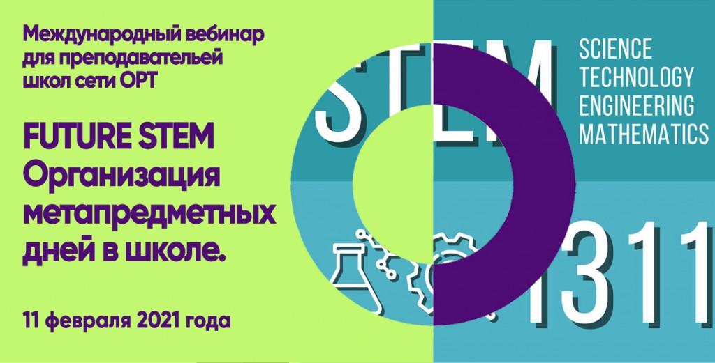 Future STEM – Организация метапредметных дней в школе