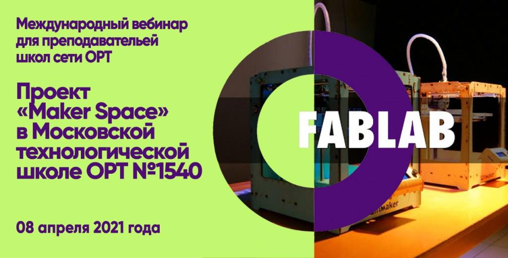 Проект «Maker Space» в Московской технологической школе ОРТ