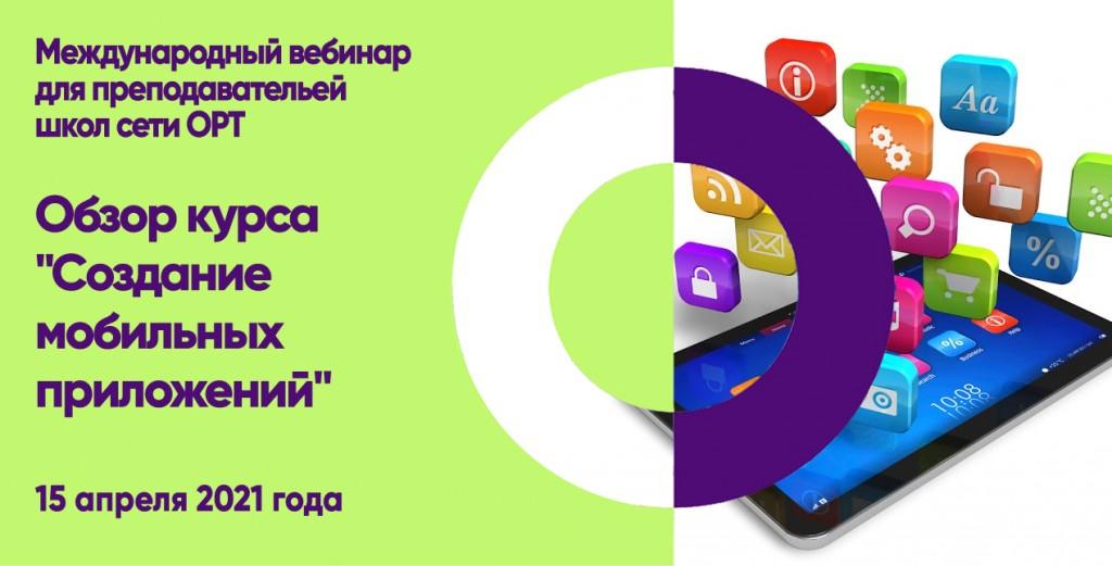 """Обзор нового курса """"Создание мобильных приложений"""""""