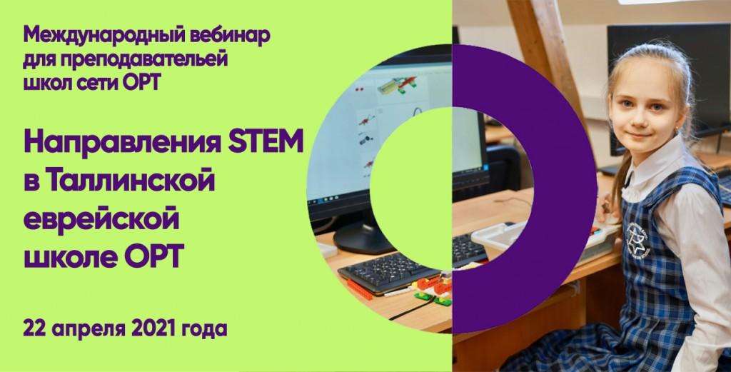 Направления STEM в Таллинской еврейской школе ОРТ