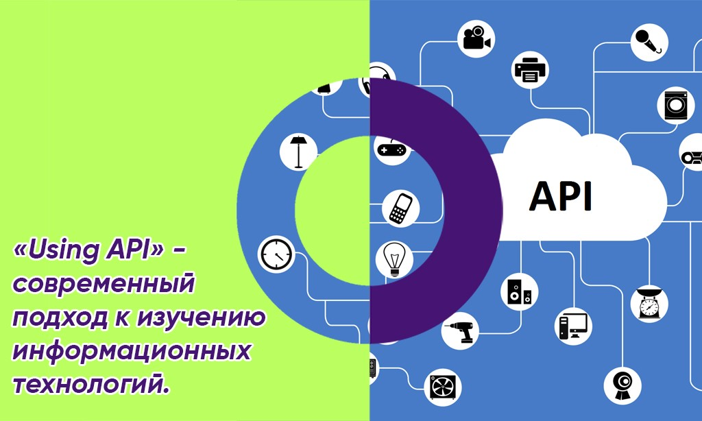 «Using API» – современный подход к изучению информационных технологий.